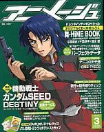 付録付)アニメージュ 2005年03月号