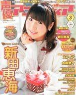 付録付)声優アニメディア 2015年3月号