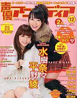 付録付)声優アニメディア 2009年12月号