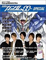 Pick-up Voice EXTRA 2008/11 機動戦士ガンダム00 SPECIAL