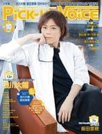 付録付)Pick-up Voice 2018年10月号 vol.127