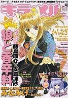 キャラ★メル 2008/5 vol.4