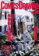 コミックス・ドロウイング 2008/12 NO.04