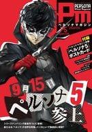 ペルソナマガジン P5 Special 2016年10月号
