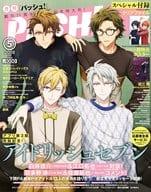 付録付)PASH! 2018年5月号
