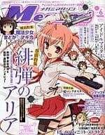 付録付)Megami MAGAZINE 2011/6(別冊付録1点)