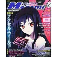 付録付)Megami MAGAZINE 2012/7(別冊付録1点、DVD付)