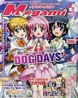 付録付)Megami MAGAZINE 2012年9月号(別冊付録2点)