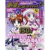 付録付)Megami MAGAZINE 2012年11月号(別冊付録2点)