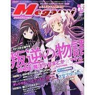 付録付)Megami MAGAZINE 2012年12月号(別冊付録2点)