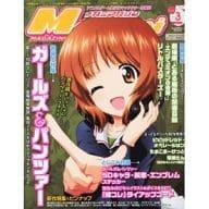 付録付)Megami MAGAZINE 2013年3月号(別冊付録1点)