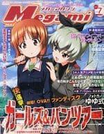 付録付)Megami MAGAZINE 2013年7月号(別冊付録1点)