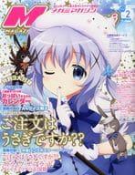 付録付)Megami MAGAZINE 2016年2月号