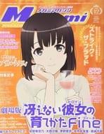 付録付)Megami MAGAZINE 2019年12月号