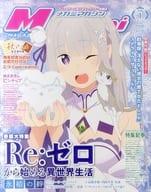 付録付)Megami MAGAZINE 2020年1月号