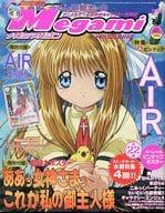 付録付)Megami MAGAZINE 2005年5月号