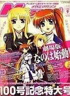 付録付)Megami MAGAZINE 2008/09(別冊付録2点)