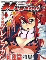 付録付)Megami MAGAZINE 2008/10(別冊付録1点)