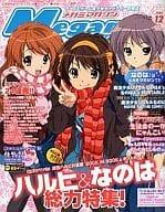 Megami MAGAZINE 2009/12 Vol.115