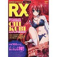 付録付)メガミマガジンRX vol.2 2012年10月号(別冊付録1点)