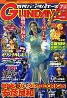 With Appendix) Gundam Ace 2010/7 No. 095 (1 item attached)