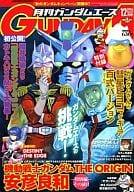 With Appendix) Gundam Ace 2006 12 Book Set