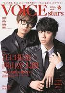 TVガイドVOICE STARS vol.8