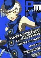 Set) No Appendix) Persona Magazine #1 ~ 10 Set