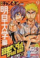 With Appendix) Bessatsu Shonen Champion, September issue, 2019