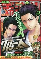With Appendix) Monthly Shonen Champion, December 2019 issue
