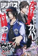 Monthly Shonen Sirius January 2020 issue with appendix