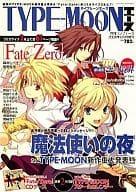 付録付)TYPE-MOONエース 2008年6月号 タイプムーンエース