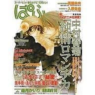 ぱふ 2008/01