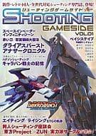 シューティングゲームサイド Vol.1