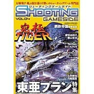 Shooter Side 4