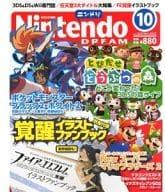 付録付)Nintendo DREAM 2012年10月号 ニンドリ