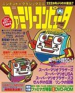 DVD付)ニンテンドークラシックミニ ファミリーコンピュータMagazine