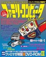 付録付)ニンテンドークラシックミニ ファミリーコンピュータMagazine ミニスーパーファミコン特集号