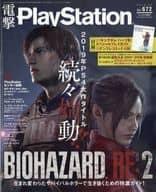 付録付)電撃PlayStation 2019年3月号