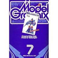 Model Graphix 2006年07月号 VOL.260 モデルグラフィックス