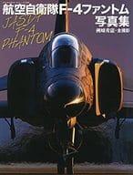 世界の傑作機 別冊 航空自衛隊 F-4ファントム写真集