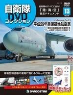 (帶附錄)SDF DVD集合全國范圍第13版