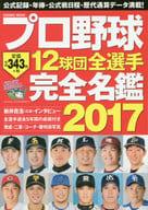 職業棒球 12 球團全體選手完全人名簿 2017