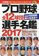 Twelve professional baseball players Complete Name Book 2017