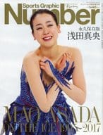 Sports Graphic Number 2017年5月5日特別増刊号