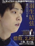 Figure Skating Japan Boys Cheer Magazine