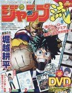 DVD attachment) Jump stream! April 21, 2016 issue