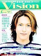 ヒーローヴィジョン 2002/8 Vol.7