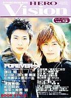ヒーローヴィジョン 2003/2 Vol.9