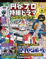 DVD付)円谷プロ特撮ドラマDVDコレクション全国版 52